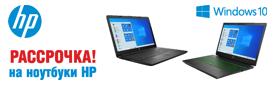 Ноутбуки HP в рассрочку в «ЭЛЕКТРОСИЛЕ»