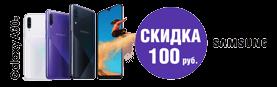 SAMSUNG Galaxy A30s по программе трейд-ин!