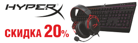 Скидка 20% на игровые аксессуары HyperX!