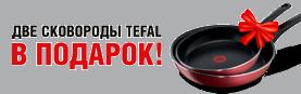 Две сковороды TEFAL – в подарок!