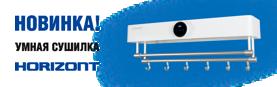 Новинка от HORIZONT: бытовой универсальный стерилизатор!