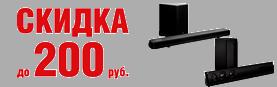 СКИДКИ до 200 руб. на саундбары LG!