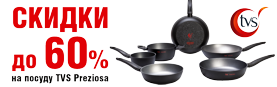Скидки до 60% на итальянскую посуду TVS PREZIOSA!