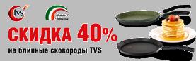 Скидка 40% на блинные сковороды TVS!