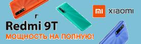 НОВИНКА в «ЭЛЕКТРОСИЛЕ»: смартфон REDMI 9T!