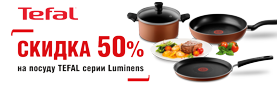 Готовим вкусно: скидки 50% на посуду TEFAL LUMINENS!