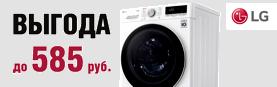 Профессиональный подход: стиральные машины LG!
