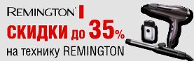 По красоте: скидки до 35% на технику REMINGTON!