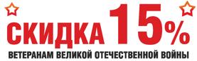 Скидка 15% ветеранам Великой Отечественной войны!