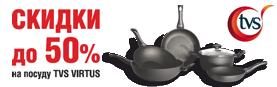 Cкидки до –50% на итальянскую посуду TVS!