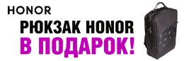 Подарок при покупке ноутбука HONOR Magicbook!