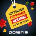 Специальные предложения на технику для дома POLARIS!