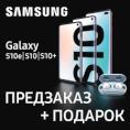 Смартфоны SAMSUNG Galaxy S10 доступны для ПРЕДЗАКАЗА!