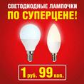 Лампочки всего за 1,99 рублей в «ЭЛЕКТРОСИЛЕ»!